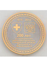 Медаль За установление дипломатических отношений